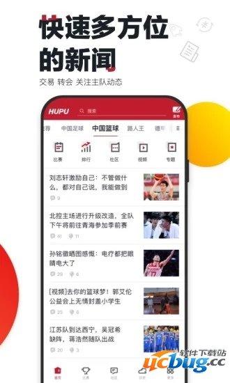虎扑社区app