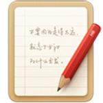 锤子便签电脑版 v3.6.1