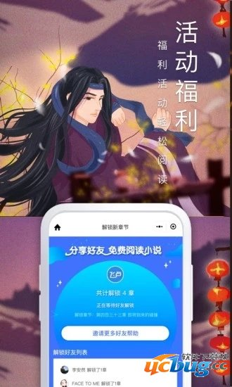 飞卢小说破解版