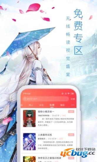 飞卢小说永久会员版下载