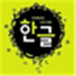 韩语输入法绿色版 v1.0
