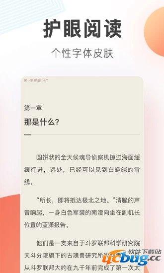 宜搜小说破解版