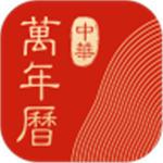 中华万年历最新版下载 v7.8