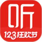 喜馬拉雅聽書免費版 v6.6.3