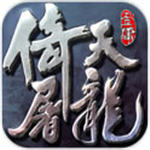 倚天屠龙记破解版下载 v1.7.5