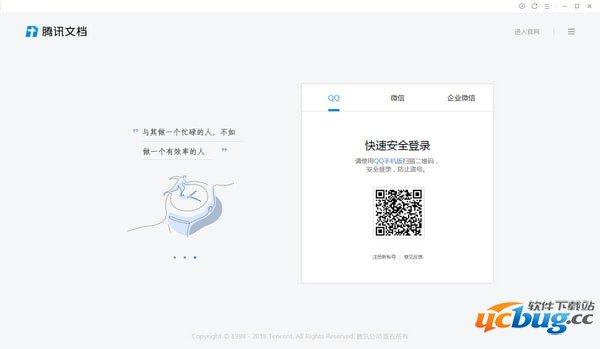 腾讯文档破解版下载