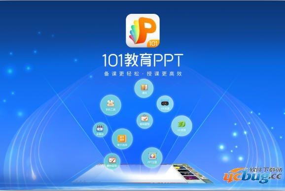 101教育PPT电脑版