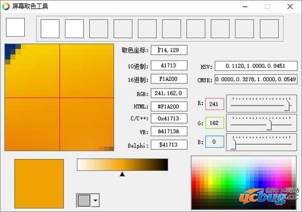 屏幕取色工具电脑版