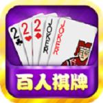 百人棋牌手机版 v2.8