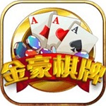 金豪棋牌手机版 v1.1.2