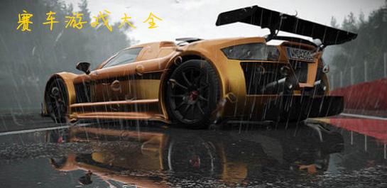 赛车游戏手游大全下载排行榜-赛车游戏哪个好玩