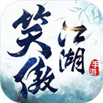 新笑傲江湖下载手游 v1.0.0