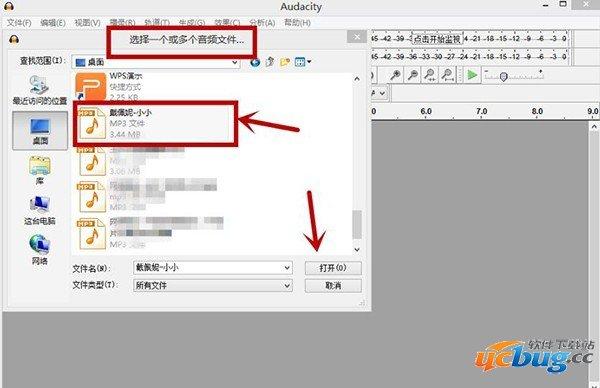 Audacity中文版下載