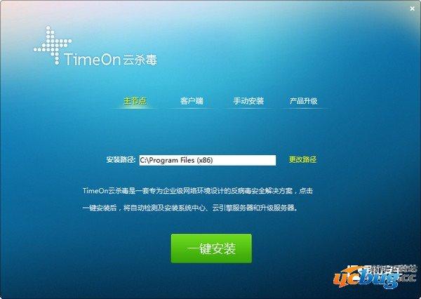 TimeOn云杀毒