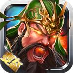 骑战三国破解版 v1.0