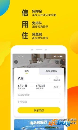 飞猪app下载