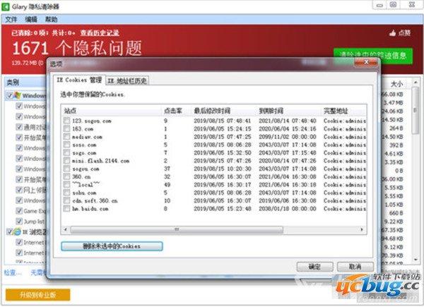 Oracle数据库转DB2工具最新版