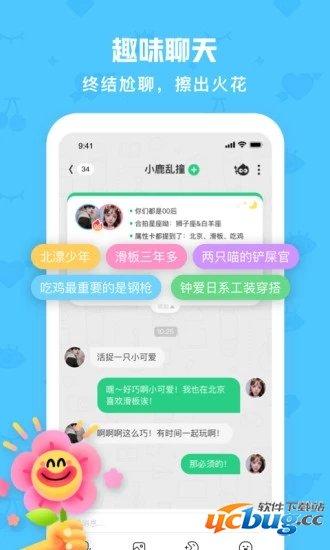 火花Chat交友软件
