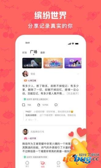 火花Chat交友软件下载