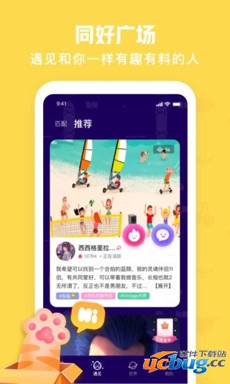 火花Chat下载