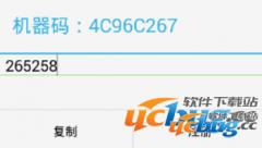 中華神器22.0授權碼使用教程