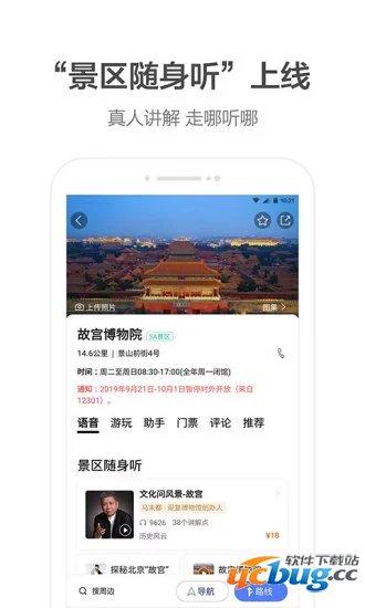 高德地图安卓手机版