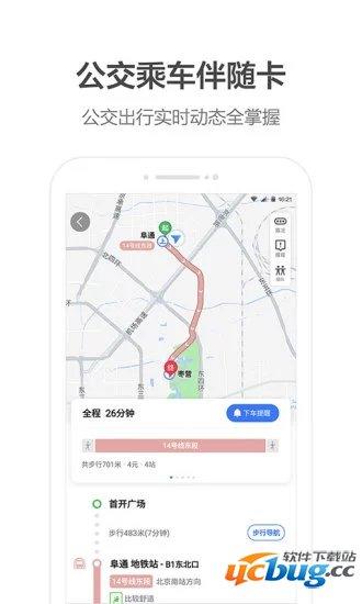 高德地图安卓手机版下载