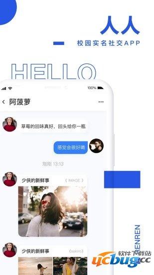 人人網app
