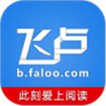 飞卢小说app v5.1.0