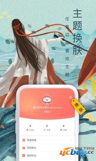 飛盧小說app