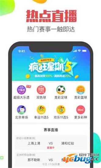 梦想彩票最新版app下载