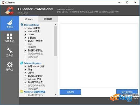 CCleaner中文免费版