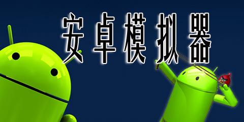 安卓模擬器中文版_安卓模擬器電腦版下載_安卓模擬器哪個好用