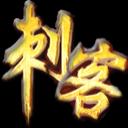 传奇刺客辅助v9.1官方免费版