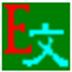 E文播放机v6.2.2绿色版