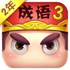 疯狂猜成语3游戏v1.61 安卓官网版