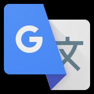 Google翻译(出国必备翻译软件)V5.12.0 安卓版