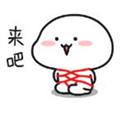 乖巧宝宝QQ表情包24P下载