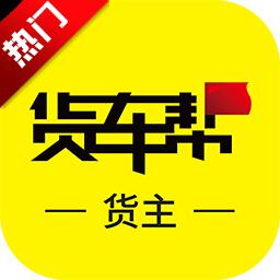 物流QQ货车帮(货车帮货主)V4.20 官方电脑版