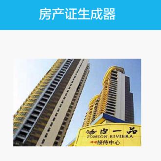 豪宅房产证生成器(豪宅房产证生成软件)v1.0安卓版