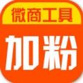 加粉宝(微商辅助工具)v4.6 安卓最新版