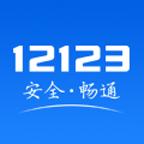 交管12123电脑版下载v2.1.6官方版