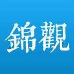 锦观新闻软件v2.0 安卓官网版