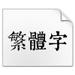 康熙字典体完整版免费下载