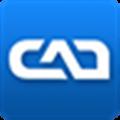 快速CAD看图v2019R1官方免费版