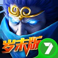 乱斗西游2安卓版v1.0.49 官网版