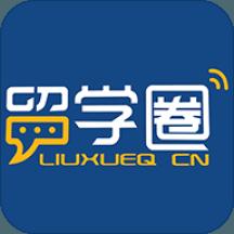 留学圈软件v1.1.2 安卓官方版