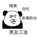 男友三连表情包10P下载