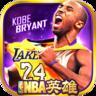 NBA英雄手游v1.9 手机版