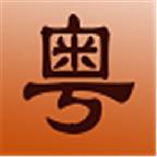 牛牛粤语软件v10.0.13 安卓最新版